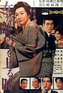 <i>When a Woman Ascends the Stairs</i> 1960 film