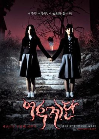 Wishing Stairs - Theatrical release poster