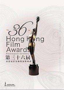 Px Th Hong Kong Film Awards Poster
