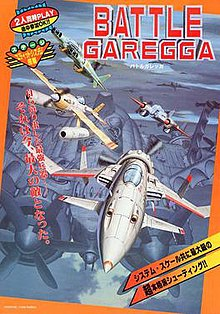 Battle Garegga - Wikipedia
