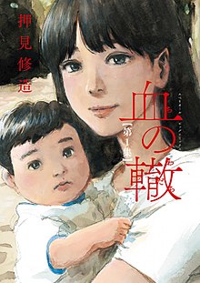 Blood on the Tracks (manga) - Wikipedia