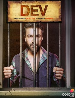 Dev (TV series) - Wikipedia
