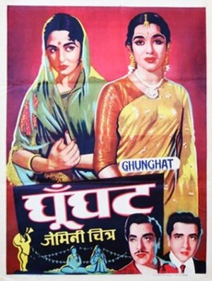 Ghunghat (1960 film) - Poster