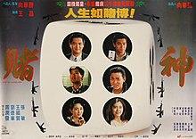 God of Gamblers - Wikipedia
