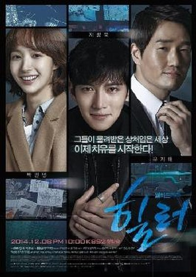 Picture of a TV show: Healer