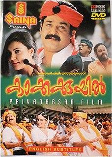 <i>Kakkakuyil</i> 2001 film by Priyadarshan