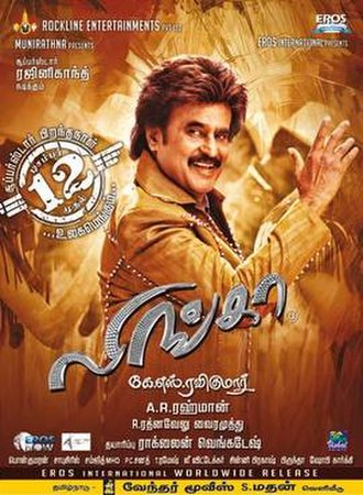 Lingaa - Theatrical release poster