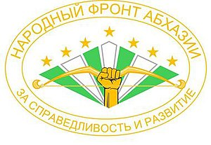 People's Front of Abkhazia for Development and Justice - Image: Logo pfadj