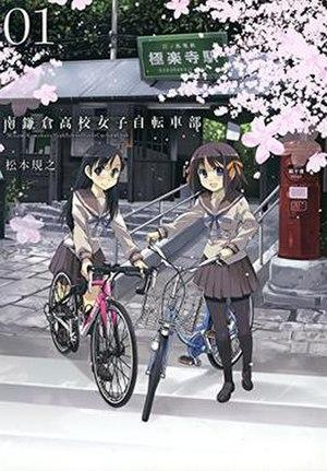 Minami Kamakura High School Girls Cycling Club - Cover of Minami Kamakura Kōkō Joshi Jitensha-Bu volume 1