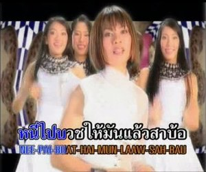 Mor lam - A mor lam VCD featuring Jintara; the karaoke text, the dancers and the backdrop are typical of the genre.