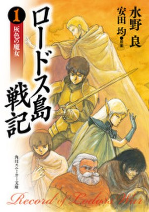 Record of Lodoss War - Cover of the first volume of the novel series.
