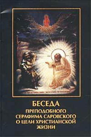 Nikolay Motovilov - Cover of Motovilov's book Serafim's Discourse On the Purpose of the Christian Life shows how the event is usually depicted in the modern icon tradition