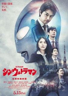 <i>Shin Ultraman</i>