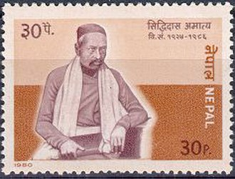 Siddhidas Mahaju - Postage stamp of Mahaju issued in 1980.