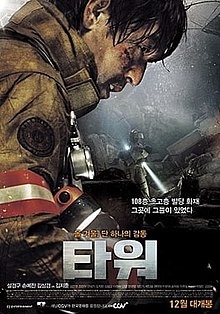 The Tower (2012 South Korean film) - Wikipedia