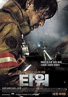 <i>The Tower</i> (2012 South Korean film)