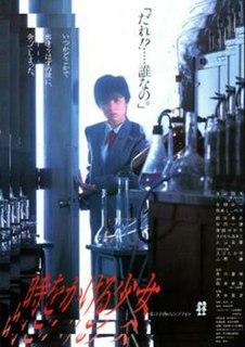 <i>Toki o Kakeru Shōjo</i> (1983 film)