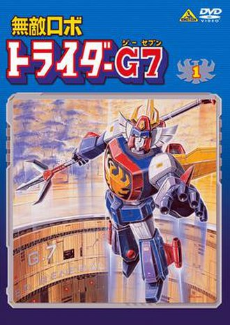 Invincible Robo Trider G7 - Japanese DVD cover art of the first volume