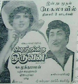 <i>Vetrikku Oruvan</i> 1979 film by SP. Muthuraman