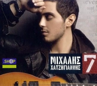 7 (Michalis Hatzigiannis album) - Image: 7Hatzigiannis