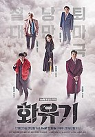 Picture of a TV show: A Korean Odyssey