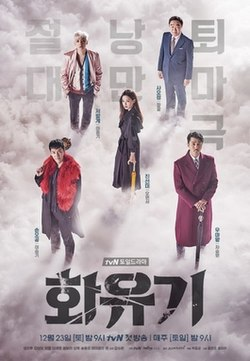 View A Korean Odyssey (2017) TV Series poster on Ganool