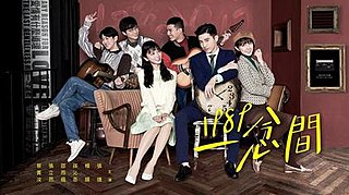 <i>Back to 1989</i> 2016 Taiwanese television series