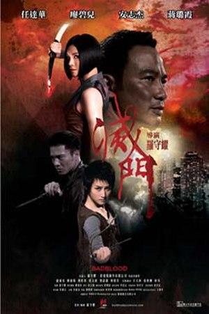 Bad Blood (2010 film) - Film poster