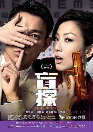 Blind Detective - Film poster