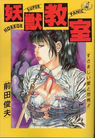 Demon Beast Invasion - Cover of the first manga volume