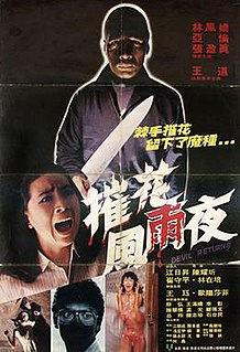<i>Devil Returns</i> 1982 Taiwanese film directed by Richard Chen Yao-Chi