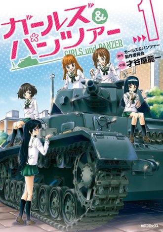 Girls und Panzer - Image: Girls und Panzer manga vol 1