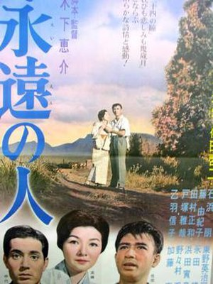 Immortal Love - Japanese film poster