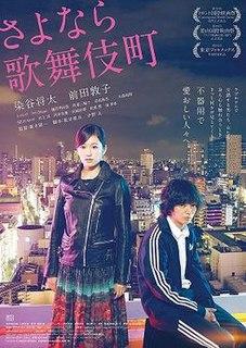 <i>Kabukicho Love Hotel</i> 2014 film