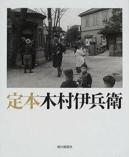 Ihei Kimura Japanese photographer