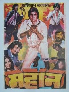 <i>Mahaan</i> (1983 film) 1983 Indian film