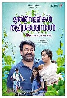 <i>Munthirivallikal Thalirkkumbol</i> 2016 film by Jibu Jacob
