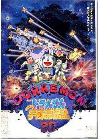 Doraemon: Nobita Drifts in the Universe - Image: Nobita Drifts in the Universe