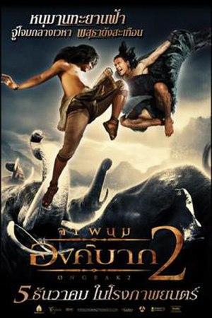 Ong Bak 2 - Thai Poster