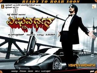 <i>Vishnuvardhana</i> (film) 2011 Indian film directed by P. Kumar