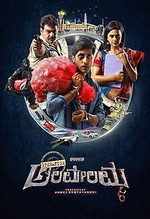 <i>Operation Alamelamma</i> 2017 Kannada film directed by Simple Suni