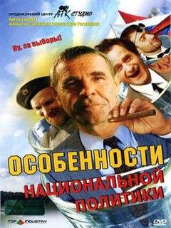 <i>Peculiarities of National Politics</i> 2003 film by Dmitriy Meshiev
