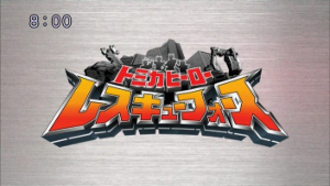 Tomica Hero: Rescue Force - Tomica Hero: Rescue Force title card from episode 45