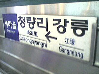 Saemaeul-ho - Destination Panel for Saemaeul-ho