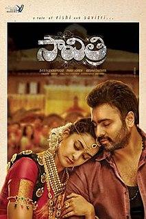 <i>Savitri</i> (2016 film) 2016 film