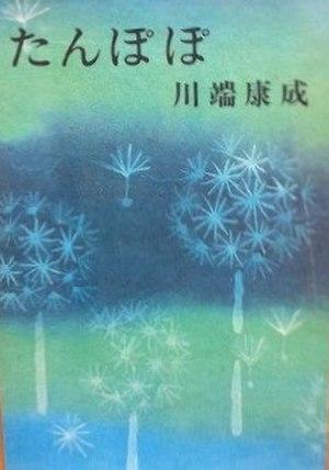 Tanpopo (novel) - Image: Tanpopo (novel)