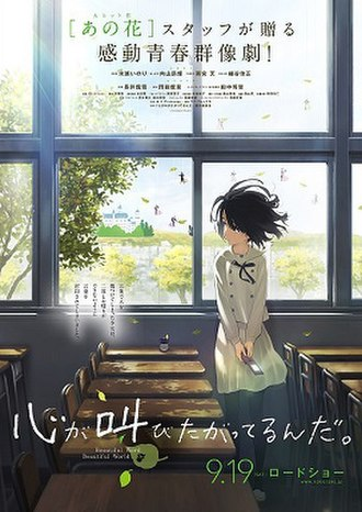 The Anthem of the Heart - Promotional poster featuring main character Jun Naruse