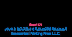The Economical Printing Press in Dubai - Image: The Economical Printing Press Logo