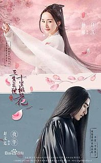 <i>Eternal Love</i> (TV series) 2017 Chinese television series