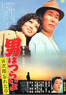 "<i>Tora-sans Forget Me Not</i> 1973 film. 11th entry in ""Otoko wa Tsurai yo"" series."
